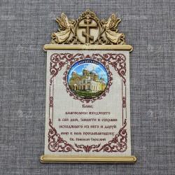 """Молитва на ткани (смола) ангелы с крестом круг """"Крестовоздвиженский собор"""""""