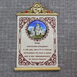 """Молитва на ткани (смола) крест круг """"Николо-Угрешский монастырь"""""""