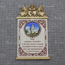 """Молитва на ткани (смола) ангелы с крестом круг """"Николо-Угрешский монастырь"""""""