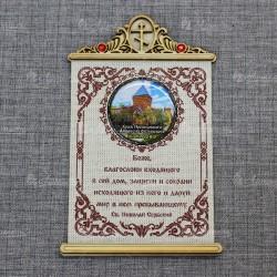 """Молитва на ткани (смола) крест круг """"Храм преподобного Амвросия Оптинского"""" Шамордино"""