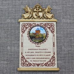 """Молитва на ткани (смола) ангелы с крестом круг """"Храм преподобного Амвросия Оптинского"""" Шамордино"""