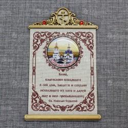 "Молитва на ткани (смола) крест круг ""Абалакский монастырь"""