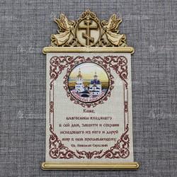 """Молитва на ткани (смола) ангелы с крестом круг """"Абалакский монастырь"""""""