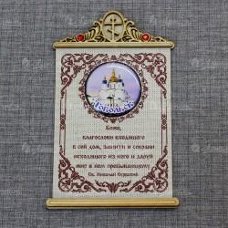 """Молитва на ткани (смола) крест круг """"Тобольск"""""""