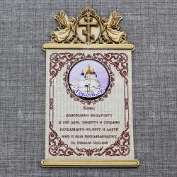 """Молитва на ткани (смола) ангелы с крестом круг """"Тобольск"""""""