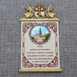 """Молитва на ткани (смола) ангелы с крестом круг""""Иоанно-Богословский мон."""" с.Пощупово"""