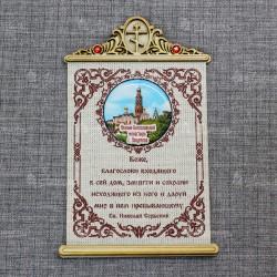 """Молитва на ткани (смола) крест круг """"Иоанно-Богословский мон."""" с.Пощупово"""