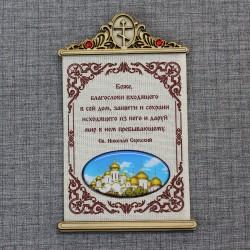 """Молитва на ткани (смола) крест со стразами """"Золотые купола"""" с мол-вой """"Св Н С """""""