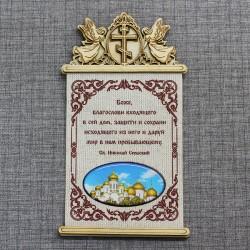 """Молитва на ткани (смола) ангел с крестом овал """"Золотые купола"""" с мол-вой """"Св Н С """""""