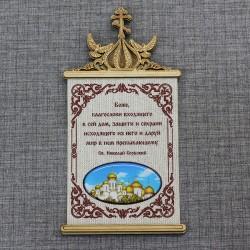 """Молитва на ткани (смола) голуби с крестом овал """"Золотые купола"""" с мол-вой """"Св Н С """""""