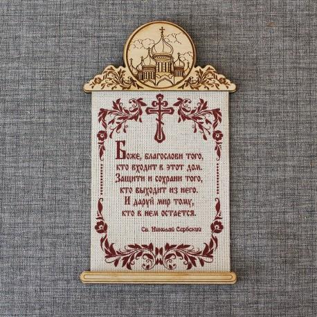 """Молитва на ткани Св.Н.С """"Золотые купола"""""""