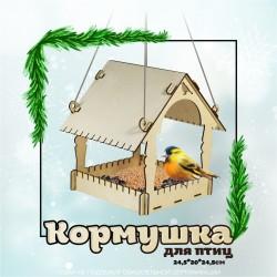 Кормушка для птиц с аркой
