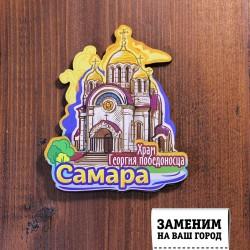 "Магнит цветной ""Храм Г.Победоносца"" Самара"