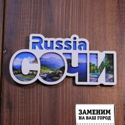"""Магнит """"Russia Сочи"""" вид2"""