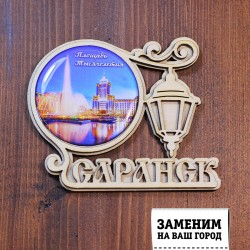 """Магнит со смолой фонарь """"Площадь тысячилетия"""" Саранск"""