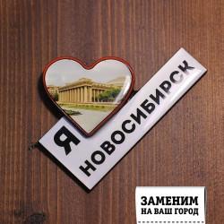 """Магнит со смолой сердце """"Театр оперы и балета"""" Новосибирск"""