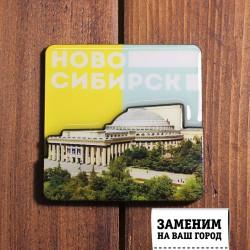 """Магнит со смолой квадрат """"Театр оперы и балета"""" Новосибирск"""