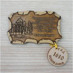 """Магнит из бересты свиток """"Задонский Рождество-Богородицкий монастырь"""" Задонск"""