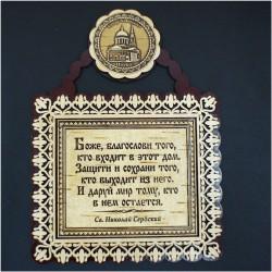 """Молитва """"Св Н С """" """"Собор Александра Невского"""""""