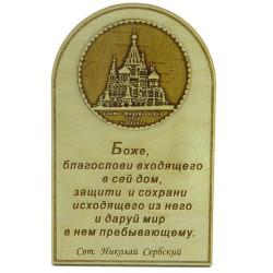 """Молитва """"Св Н С"""" Свято-Михайловский собор"""