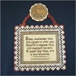 """Молитва """"Св Н С """" """"Свято-Троицкий Кафедральный собор"""""""