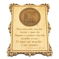 """Молитва """"Св Н С """" Свято-Троицкий Кафедральный собор"""