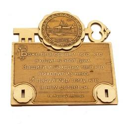 """Ключница (2) с молитвой """"Св Н С """" Ипатьевский монастырь"""