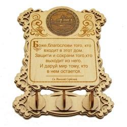 """Ключница бол (3) с молитвой """"Св Н С """" Ипатьевский монастырь"""