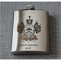 "Фляжка ""Герб Краснодарского края"""