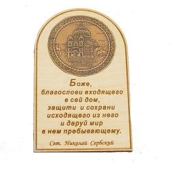 """Молитва """"Св Н С """" Морской собор"""