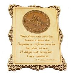"""Молитва """"Св Н С """" Кафедральный собор"""