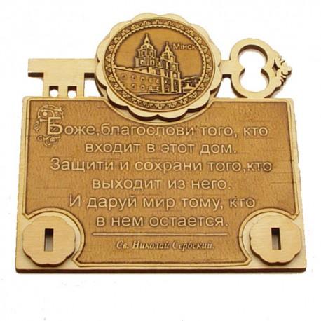 """Ключница (2) с молитвой """"Св.Н.С.""""Кафедральный собор"""