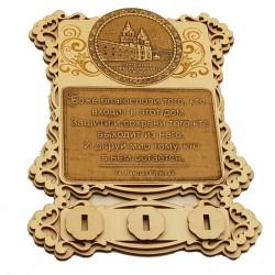 """Ключница бол. (3) с молитвой """"Св.Н.С.""""Кафедральный собор"""