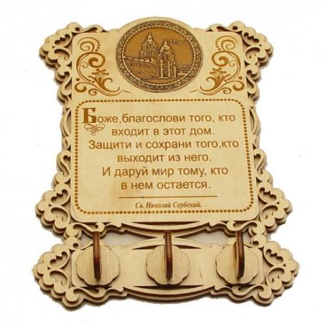 """Ключница бол (3) с молитвой """"Св Н С"""" Кафедральный собор"""