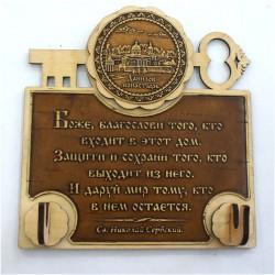 """Ключница (2) с молитвой """"Св.Н.С.""""Данилов монастырь"""