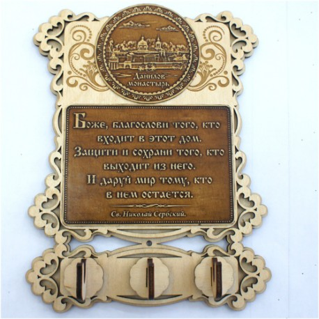 "Ключница бол. (3) с молитвой ""Св.Н.С.""Данилов монастырь"