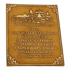 """Молитва """"Св Н С """" Вознесенский Печерский м-рь"""