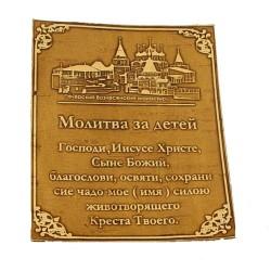 """Молитва """"За детей"""" Вознесенский Печерский м-рь"""