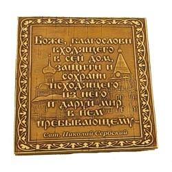 """Молитва """"Св Н С """" Вознесенский Печерский монастырь"""