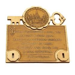 """Ключница (2) с молитвой """"Св Н С """" Архангельский собор"""