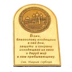 """Молитва """"Св Н С """" """"Троицкий собор"""" Макарьевский м-рь"""