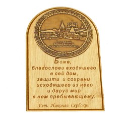 """Молитва """"Св Н С """"""""Вознесенский Печерский мон-рь"""