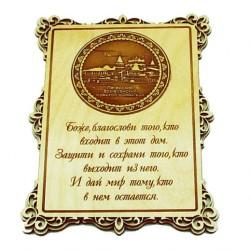 """Молитва """"Св Н С """" Вознесенский Печерский мон-рь"""
