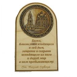 """Молитва """"Св Н С """" Успенский собор"""