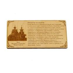 """Молитва водителя """"Храм во и.Серафима Саровского"""""""
