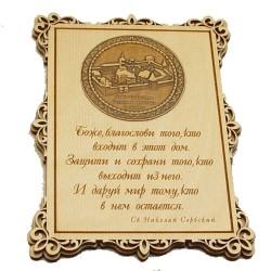 """Молитва """"Св.Н.С."""" Свято-Пафнутьев Боровский монастырь"""