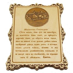 """Молитва """"Отче наш"""" ст.сл. Свято-Пафнутьев Боровский монастырь"""